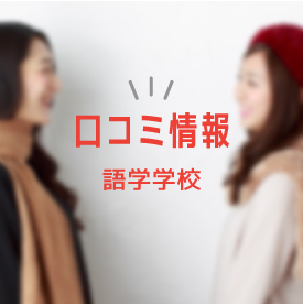 語学学校口コミ