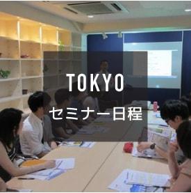 留学セミナー